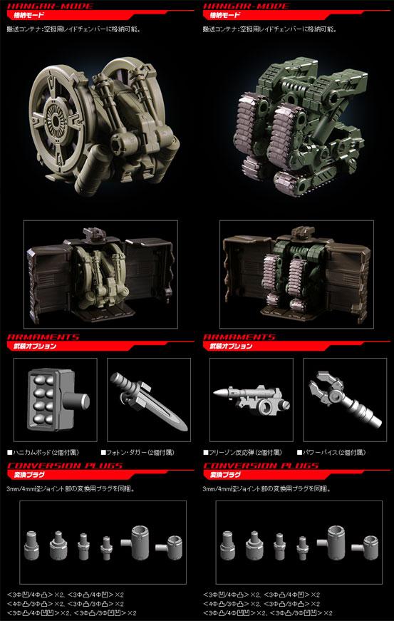 タカラトミー「ダイアクロン DA-16 パワードシステム 宇宙海兵隊兵装セット」が予約開始!3種のモードに変形可能! 0830hobby-dia-IM003