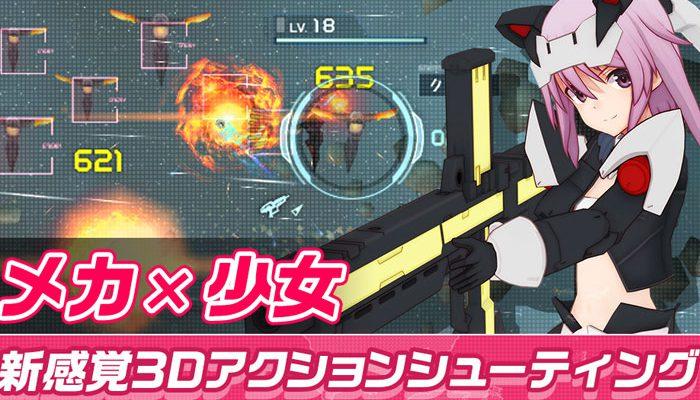 D×2 真・女神転生 リベレーション に アリス・ギア・アイギス などが配信開始。新作スマホゲームアプリ(無料/基本無料)情報 (1月22日)まとめ。