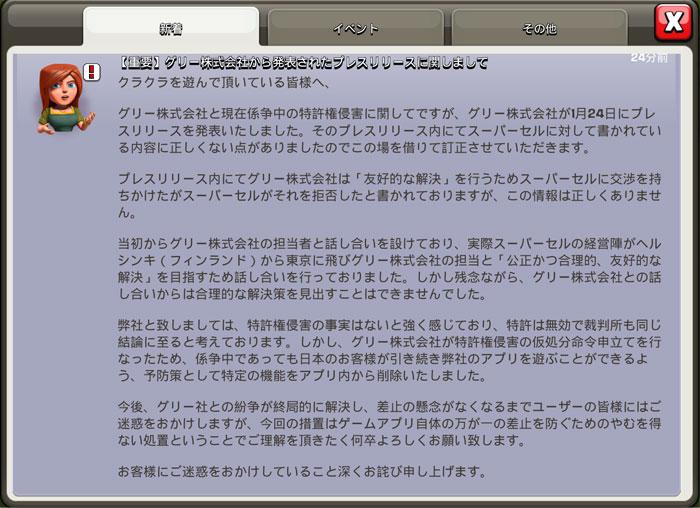 GREE、クラクラを特許権侵害で提訴。係争が終局的に解決するまでレイアウトエディタ機能を削除する。※1月25日追記。 0125game-news01-IM001