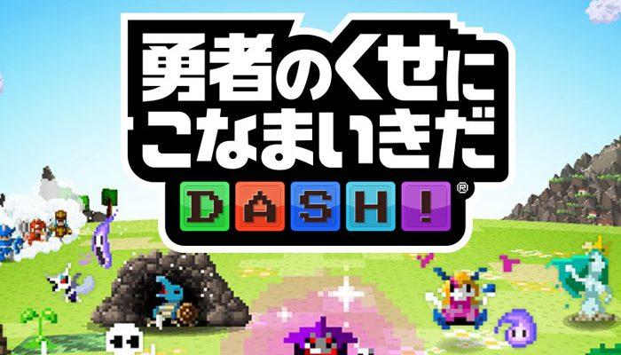 「勇者のくせになまいきだ。」シリーズのパズルRPG「勇者のくせにこなまいきだ DASH!」などが配信開始。新作無料スマホゲームアプリ情報 (2/14)