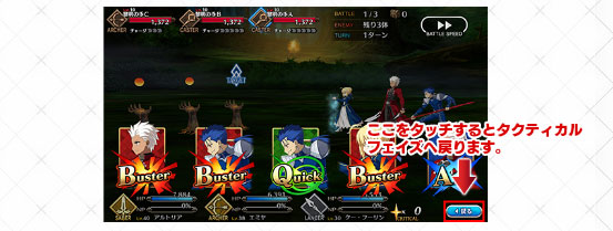 Fate/GO 4月4日のアプデでタクティカルフェイズに戻れるボタンが実装!タスクキルが不要に! 0328game-fgo-news-IM001