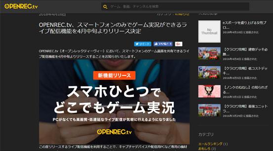 OPENREC.tvがスマホのみでゲーム実況できる機能をリリース決定!Android先行+一部配信者限定で4月中旬からスタート! 0416game-news-IM001