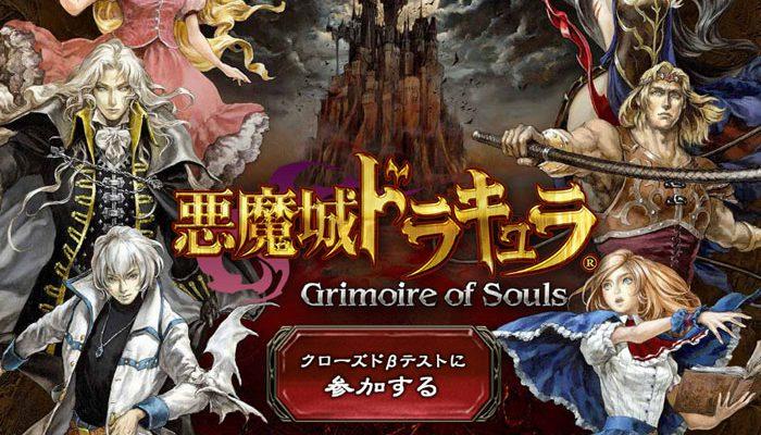悪魔城ドラキュラのスマホゲーム「悪魔城ドラキュラ Grimoire of Souls」が突然の発表!公式サイトを公開、クローズドβテストの案内も開始!