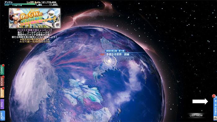 メビウスFF 破滅の戦士篇 第1章 予言なき世界 が配信開始!新しい主人公に新しいバトルシステム、そして大量のプレゼント! 0429game-mobius-IM001