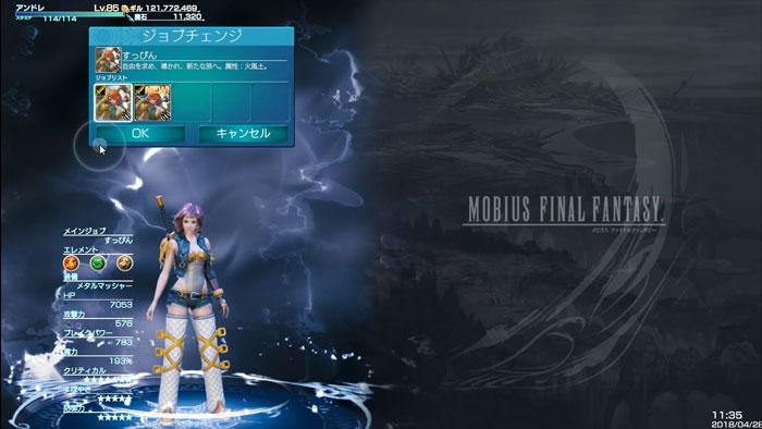 メビウスFF 破滅の戦士篇 第1章 予言なき世界 が配信開始!新しい主人公に新しいバトルシステム、そして大量のプレゼント! 0429game-mobius-IM005