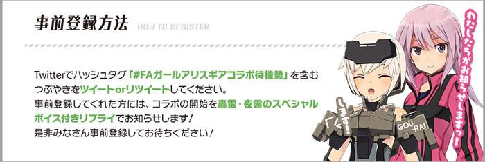 「アリス・ギア・アイギス」×「フレームアームズ・ガール」コラボを発表!事前登録に参加して「星3 轟雷」手に入れよう! 0522game-news-IM001