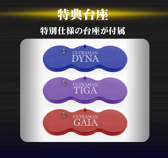 大怪獣シリーズ ULTRA NEW GENERATION TDG(ティガ・ダイナ・ガイア)セット がプレバンにて予約開始! 0601hobby-tdg-IM002