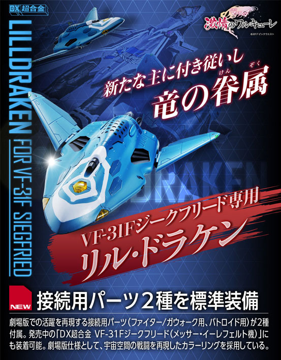 DX超合金 VF-31F ジークフリード用リル・ドラケンセット がプレバンにて予約開始! 0608hobby-ril-IM001