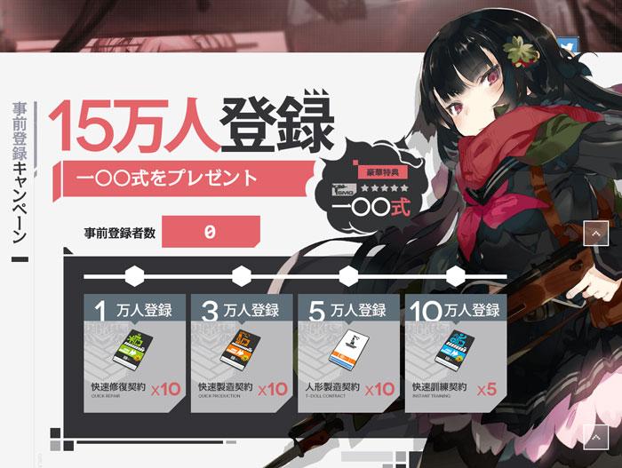 銃娘育成&戦略シミュレーションゲーム「少女前線」日本版が「ドールズフロントライン」に名称が変更へ 0629game-news01-IM001