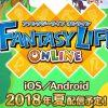 レベルファイブの「ファンタジーライフ オンライン」が7月23日にサービス開始することを発表!