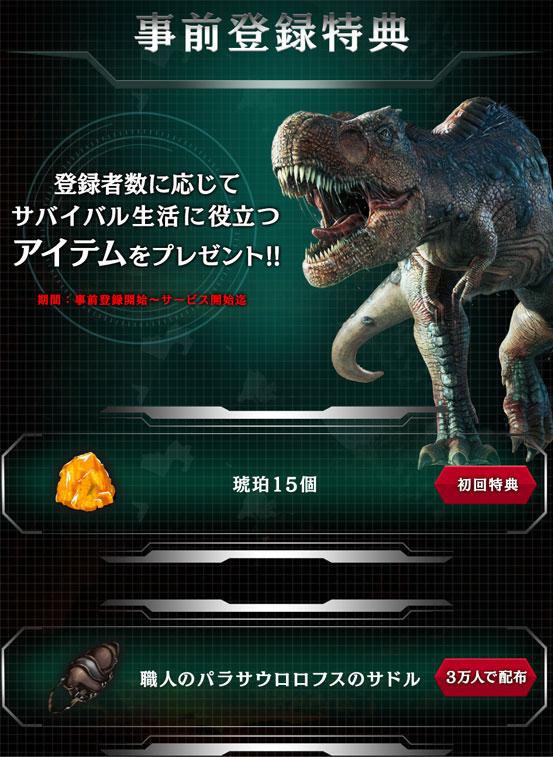 ARK Mobile(アークモバイル) 日本版の事前登録が開始!配信開始は7月を予定、ティザーサイトと公式Twitterも公開! 0703game-ark-IM001