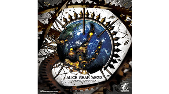 アリス・ギア・アイギス オリジナルサウンドトラック がエビテン/amazon限定で販売開始! 0709alice-IM001
