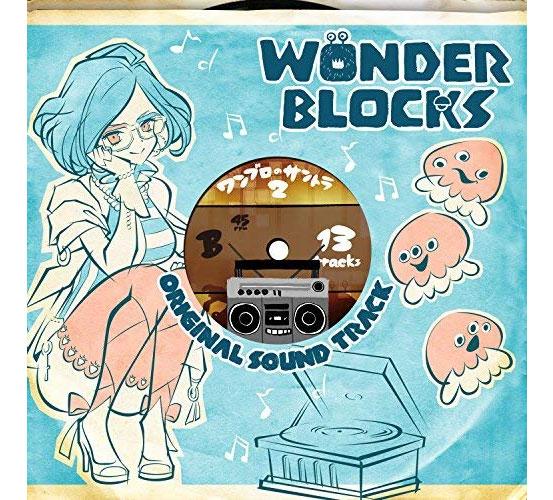 WONDER BLOCKS Original Sound Track 2 が販売開始!ボーナストラックまで含めた全13曲を収録! 0711game-news01-IM001