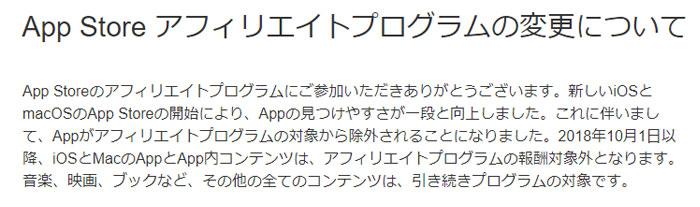 """""""App Store""""でのアプリのアフィリエイトが終了!10月1日からAppとApp内コンテンツはアフィリエイト対象外に! 0802app-news-IM001"""