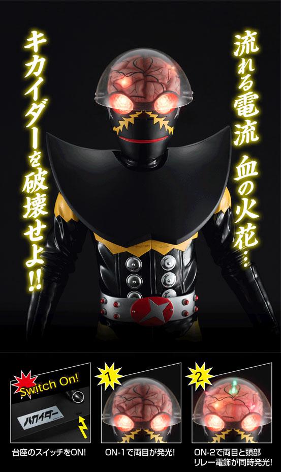 Ultimate Article ハカイダー フィギュアが一部店舗限定で予約開始!頭部発光ギミックを内蔵! 0803hobby-hakaidar-IM005