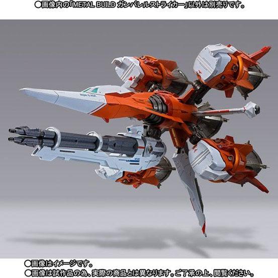 METAL BUILD ガンバレルストライカー がプレバン限定で予約開始!ストライクガンダムに装備可能! 0808hobby-gunb-IM006