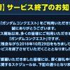 老舗ガンダムゲー「ガンダムコンクエスト」が10月29日にサービス終了することを発表!