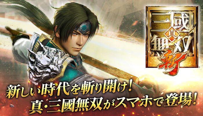 「真・三國無双 斬」や「Warhammer AOS: Realm War」など5本、 新作無料スマホゲームアプリ情報 (9/21)