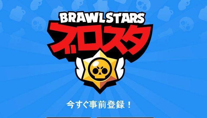 クラクラやクラロワのSupercellによる最新ゲーム「Brawl Stars(ブロスタ)」が事前登録を開始!