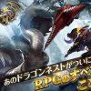 ドラゴンネストのスマホゲゲーム「ドラゴンネストM」など5本が配信開始!新作無料スマホゲームアプリ情報 (12/13)