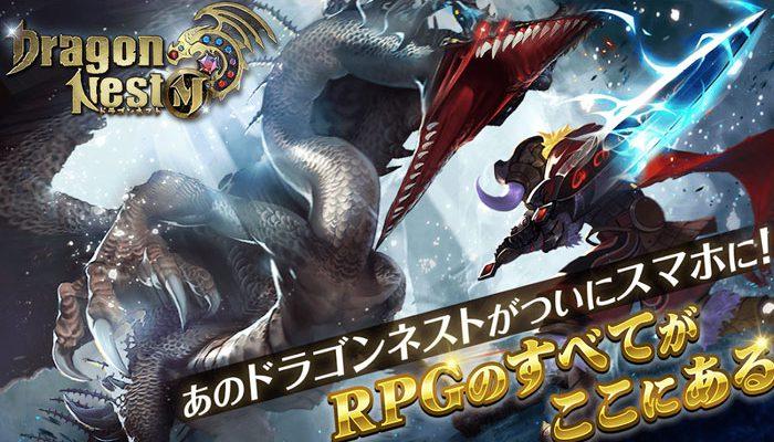 「ドラゴンネストM」など5本が配信開始!新作無料スマホゲームアプリ情報 (12/13)