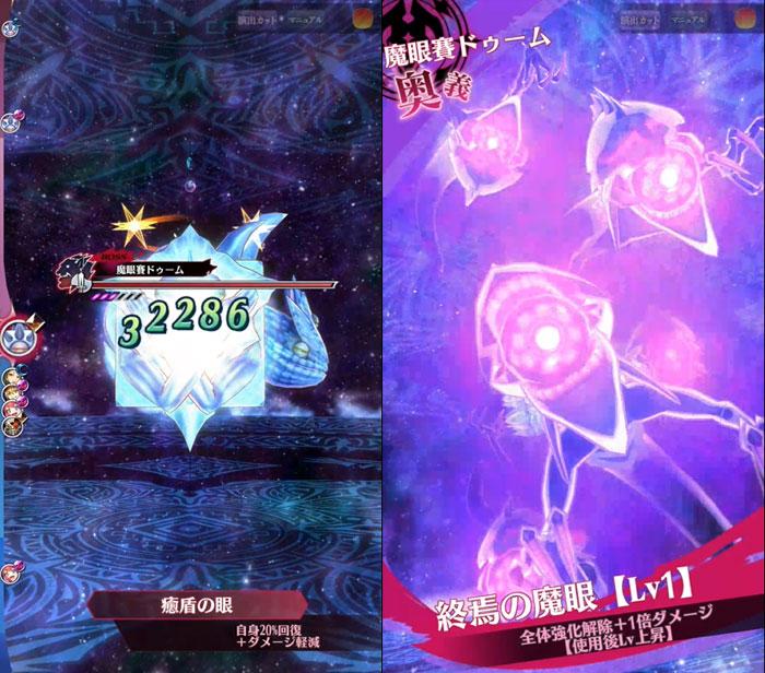 [メギド72 攻略] アスモデウス星6達成!と魔眼賽ドゥームの討伐のコツ 0111game-megido-IM004