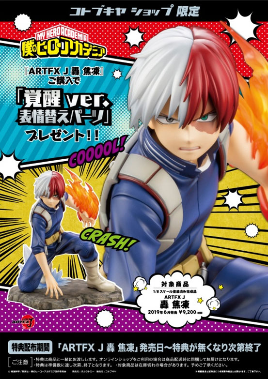 ARTFX J 僕のヒーローアカデミア 轟 焦凍 コトブキヤ フィギュアが予約開始!炎パーツは取り外し可能! 0122hobby-todoroki-IM007