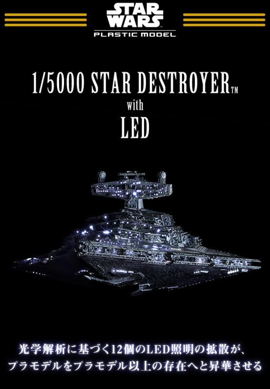 ライティングモデル再販追加。 1/5000 スター・デストロイヤー [ライティングモデル] 初回生産限定版 プラモデルが予約開始! 0211hobby-bandai-IM001