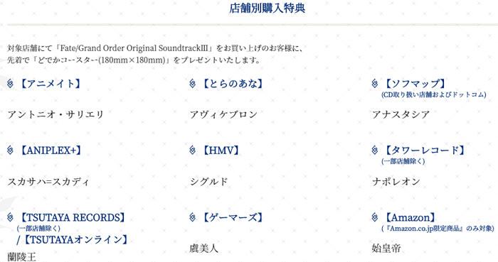 Fate/Grand Order Original Soundtrack III が予約開始!5月15日に発売決定!店舗別購入特典もあり! 0218game-news01-IM001