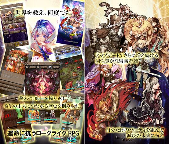 "DeNA""と""NetEase""によるマルチエンディングRPG「永遠の七日」など5本が配信開始!新作無料スマホゲームアプリ情報(5/8)。 0508game-new01-IM001"
