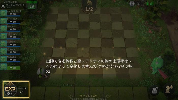 """(Dota) Auto Chess mobile""こと「Auto Chess:Origin」がiOSでも配信開始! 0518hobby-autochess-IM003"