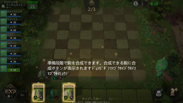 """(Dota) Auto Chess mobile""こと「Auto Chess:Origin」がiOSでも配信開始! 0518hobby-autochess-IM004"