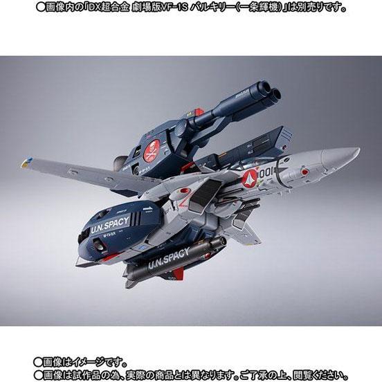 DX超合金 劇場版VF-1対応ストライク/スーパーパーツセット がプレバン限定で予約開始! 0605hobby-DXstrike-IM004