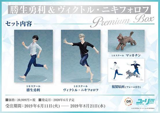 ユーリ!!! on ICE「勝生勇利&ヴィクトル・ニキフォロフ」Premium Box オランジュ・ルージュが予約開始! 0611hobby-yuri-IM002