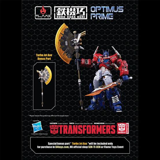 【特典あり版追加(1/18)】鉄機巧 Optimus Prime Flame Toys 可動フィギュアが予約受付中! 0627hobby-Flametoys-IM010