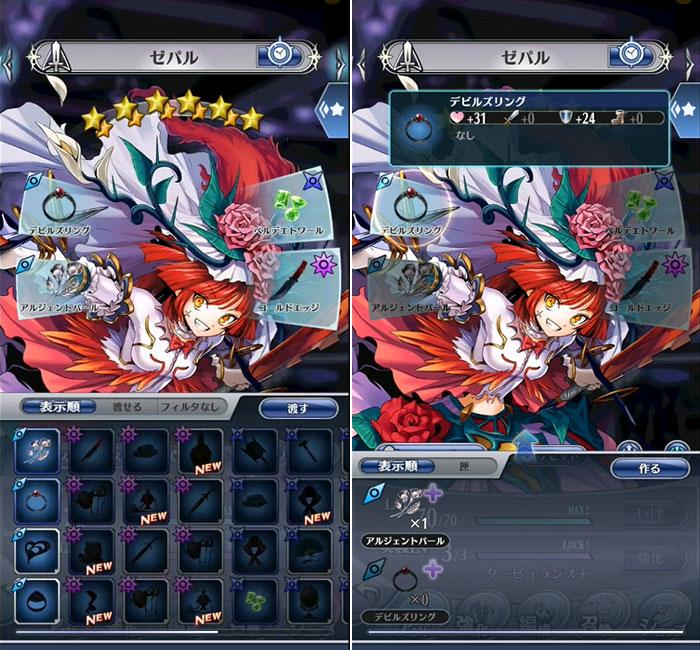 【メギド72 攻略】さらなるスペックアップができる『霊宝』システムをざっくり解説! 0629game-megido-IM001