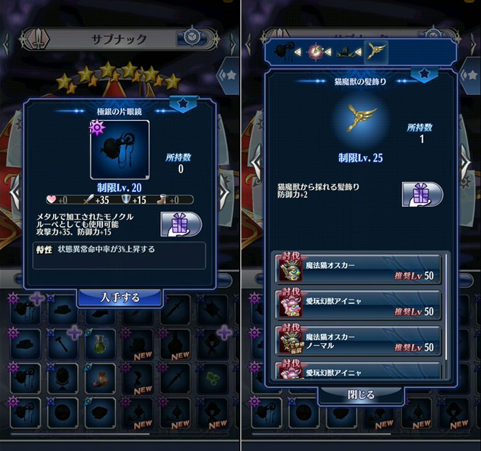 【メギド72 攻略】さらなるスペックアップができる『霊宝』システムをざっくり解説! 0629game-megido-IM004