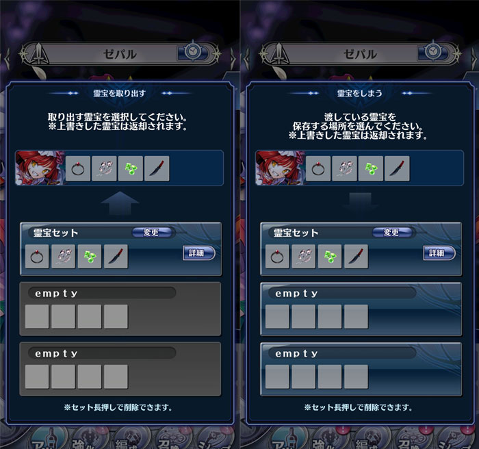 【メギド72 攻略】さらなるスペックアップができる『霊宝』システムをざっくり解説! 0629game-megido-IM005