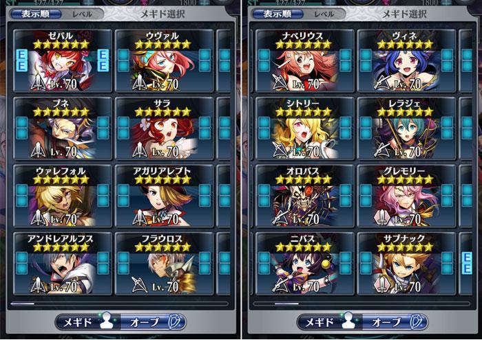 【メギド72 攻略】さらなるスペックアップができる『霊宝』システムをざっくり解説! 0629game-megido-IM006