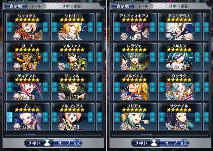 【メギド72 攻略】さらなるスペックアップができる『霊宝』システムをざっくり解説! 0629game-megido-IM007