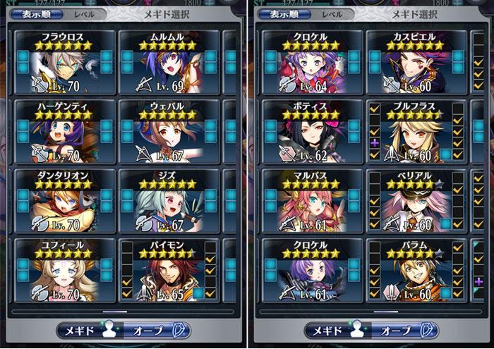 【メギド72 攻略】さらなるスペックアップができる『霊宝』システムをざっくり解説! 0629game-megido-IM009