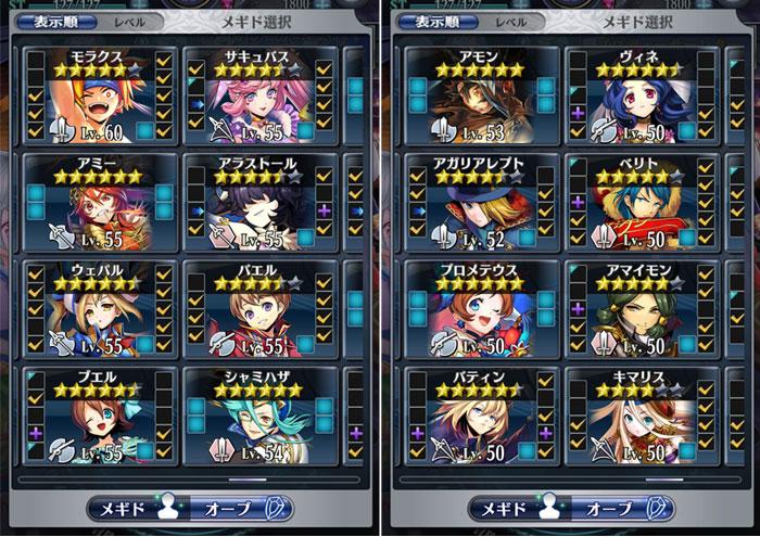 【メギド72 攻略】さらなるスペックアップができる『霊宝』システムをざっくり解説! 0629game-megido-IM010