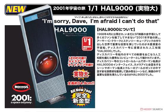 2001年宇宙の旅 1/1 HAL9000 メビウスモデル プラモデルが予約開始!全高約35cmの実物大サイズ! 9697hobby-hal9000-IM003
