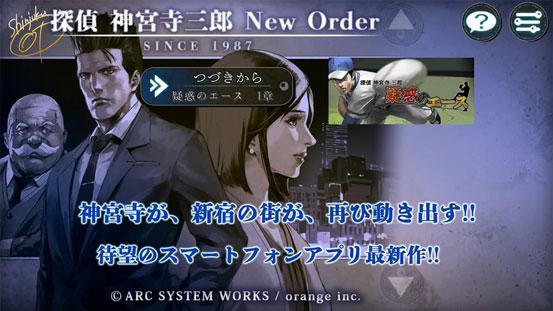 「ホーム乱太郎」や「探偵 神宮寺三郎 New Order 疑惑のエース」など5本が配信開始。新作無料アプリゲーム情報(8/3) 0803game-new-IM002