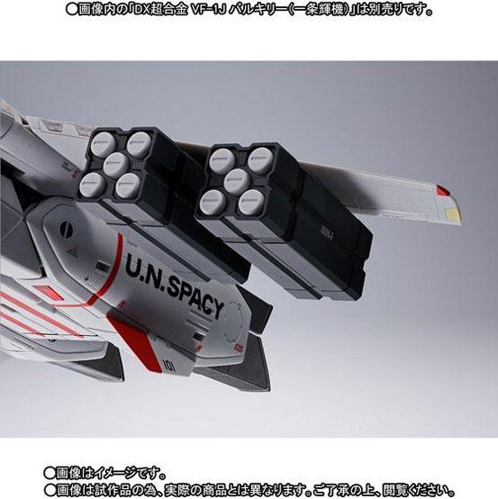 DX超合金 VF-1対応ミサイルセット がプレバン限定で予約開始!大型対艦反応弾などのセット! 1115hobby-vf-1-IM001