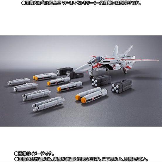 DX超合金 VF-1対応ミサイルセット がプレバン限定で予約開始!大型対艦反応弾などのセット! 1115hobby-vf-1-IM004