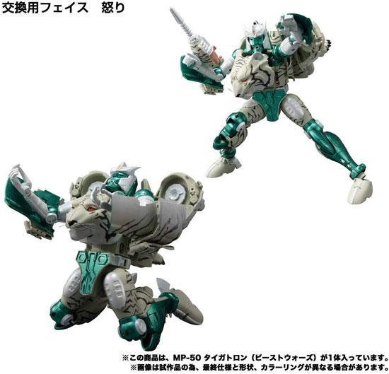 【入荷】トランスフォーマー マスターピース MP-50 タイガトロン (ビーストウォーズ) 可動フィギュアが登場! 0306hobby-tiger-IM002