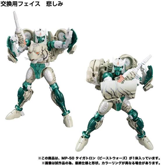 【入荷】トランスフォーマー マスターピース MP-50 タイガトロン (ビーストウォーズ) 可動フィギュアが登場! 0306hobby-tiger-IM004
