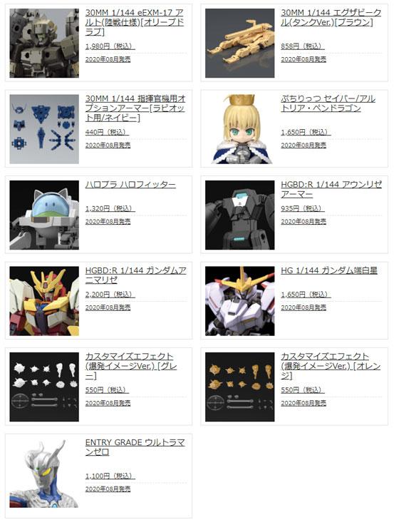「HGUC バウンド・ドック」や「HG ガンダム端白星」など8~ 9月発売予定の新作プラモデルが予約開始! 0423hobby-bandai-IM002