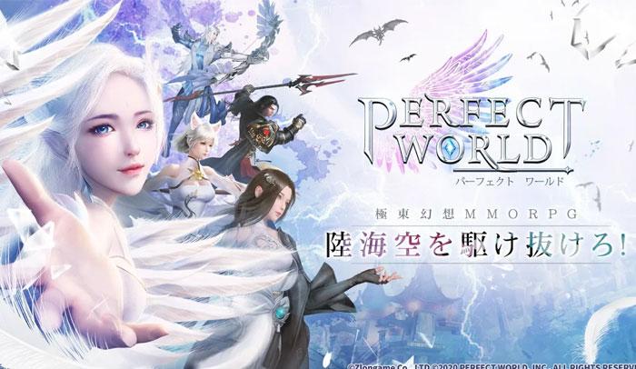 パーフェクト ワールド m パーフェクトワールドM攻略 - ゲームウィズ(GameWith)
